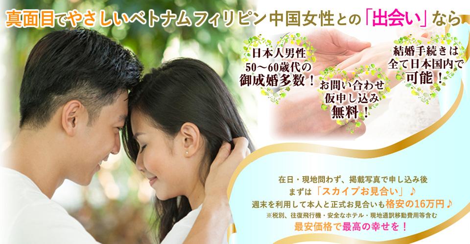 中国・フィリピン・ベトナムの女性 国際結婚相談所|三宝ブライダルサービス メインイメージ